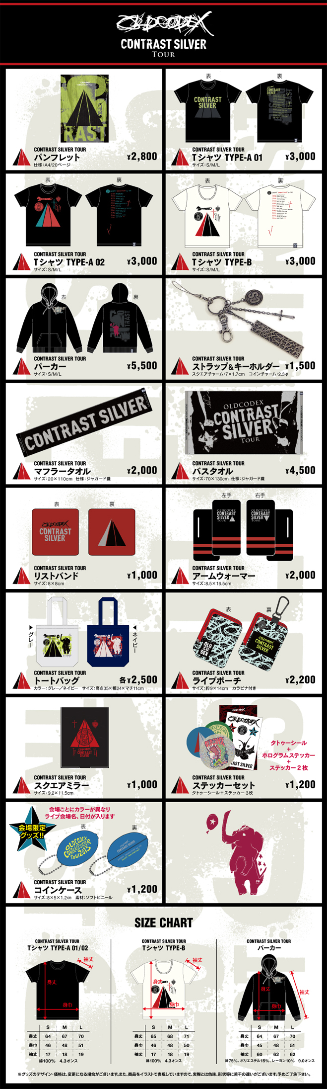 "OLDCODEX ""CONTRAST SILVER"" Tour OFFICIAL GOODS Line up"