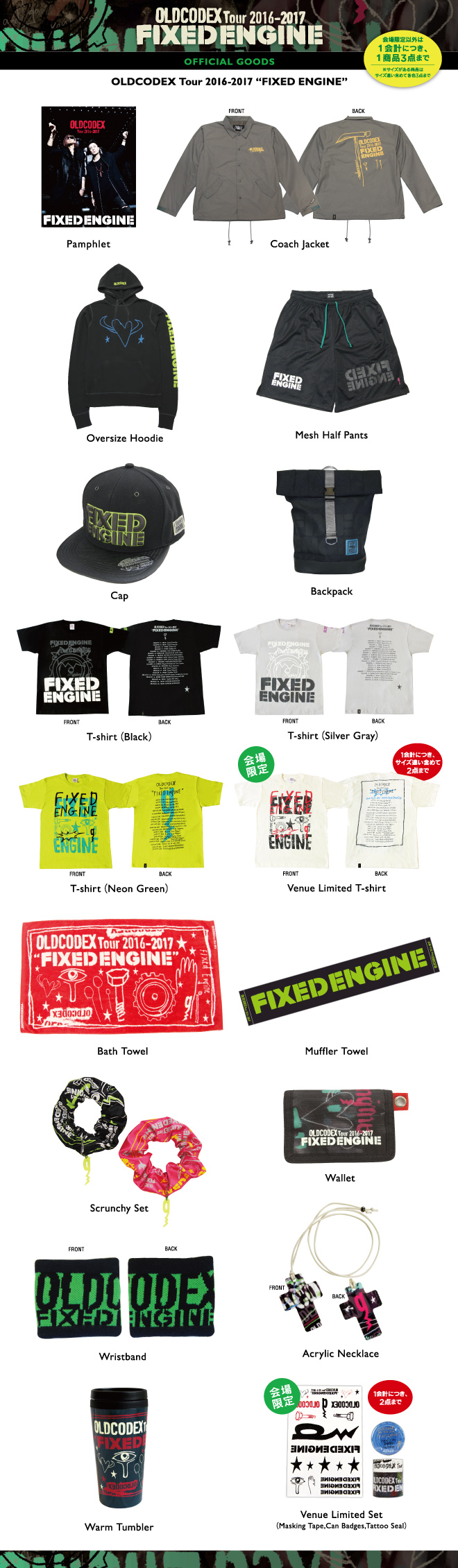 "OLDCODEX Tour 2016-2017 ""FIXED ENGINE"" OFFICIAL GOODS"