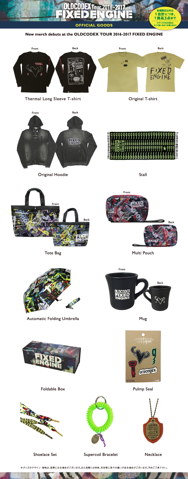 """OLDCODEX Tour 2016-2017 """"FIXED ENGINE"""" OFFICIAL GOODS"""
