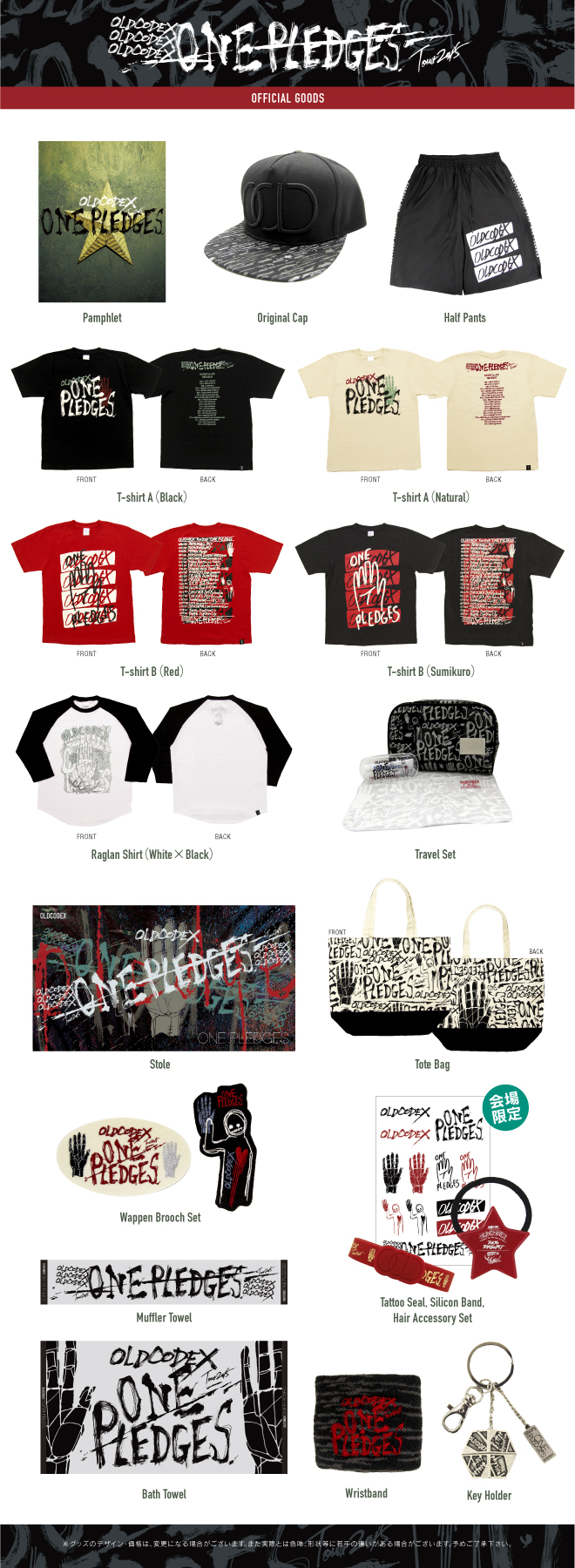 "OLDCODEX Tour 2015 ""ONE PLEDGES"" OFFICIAL GOODS"